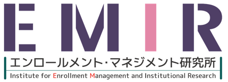 大正大学 エンロールメント・マネジメント研究所